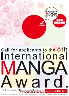 International Manga Award 8th
